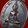 เหรียญหลวงพ่ออยู่ วัดรัตนชัย(จีน) อยุธยา ปี๒๕๑๖