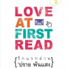 Love at first read รักแรกอ่าน