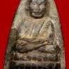 หลวงปู่ทวด อาจารย์นอง วัดทรายขาว ผงน้ำมัน ปี๒๕๑๔