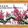 ต้นไม้ครอสติสจีนพิมพ์ลาย