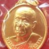 เหรียญรูปไข่ รุ่นแรก ยันต์เฑาะว์ ลพ.สืบ วัดสิงห์ นครปฐม