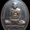 เหรียญหูเชื่อม ปี๑๗ หลวงพ่อแช่ม วัดดอนยายหอม