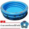 สระน้ำเด็กเป่าลม วงกลม 3 ชั้น ลายสัตว์น้ำ สีฟ้า (แถมห่วงยางคอเด็ก)