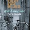 Highway Blues สูงต่ำล้วนผ่านตา