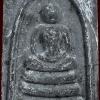 สมเด็จฯแพ ๕ พัน ผงใบลาน ตะกรุดสามกษัตริย์ ปี๒๕๓๔ หลวงพ่อแพ วัดพิกุลทอง สิงห์บุรี
