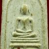 สมเด็จฯฐานโต๊ะ ลพ.น้อย วัดธรรมศาลา นครปฐม ปี๒๕๑๑