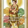 ศาสนาความเชื่อครอสติสจีนพิมพ์ลาย