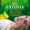 My Antonia แรกรัก