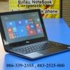 DELL Inspiron 11-3137 , Intel Celeron Processor 2995U , สภาพสวยกริ๊บๆ Win8 + TouchScreen จิ๋วแต่แจ๋ว จัดไป 9,900 บาท