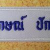 (ขนาดมาตรฐาน)--ป้ายชื่อลูกเสือ ยุวกาชาด - พื้นขาว อักษรสีน้ำเงิน