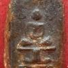 เม็ดบัว ว่านยา..ลพ.ชื่น วัดป่ามุนี อ่างทอง พิมพ์พระประธาน