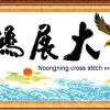อินทรี+อักษรจีน ชุดปักครอสติช พิมพ์ลาย งานฝีมือ