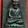 หลวงปู่ทวด สก. รุ่นแรก ปี๒๕๔๔ เนื้อว่านคลุกรัก พิมพ์สี่เหลี่ยมเล็ก