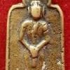 เหรียญหล่อฯ วัดชีโพน อยุธยา ๒๔๙๙..ลพ.จง วัดหน้าต่างนอก ร่วมเสก