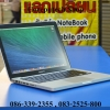 MacBook Pro 13-inch Core i5 2.3 GHz.Early 2011 สภาพสวยๆ สเปคแรงๆ แบตใหม่สุดๆ จัดไป 18,900 บาท