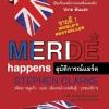 Merde Happens อุบัติการณ์แมร์ด