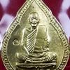 เหรียญลพ.โอด วัดจันเสน รุ่นฉลองศาลเจ้าพ่อดาบทอง ปี๒๕๓๐ เนื้อทองเหลือง
