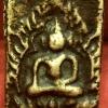 เหรียญหล่อฯพุทธชินราช วัดนางสาว ปี๒๔๖๔