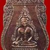 เหรียญพุทธชินราช วัดตุ๊กตา นครปฐม ..ปี๒๕๓๕ พิธีเจ้าสัว๒