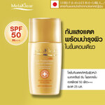 Melaklear Sun Protection Facial Lotion SPF 50 PA+++ 25ml
