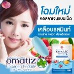 Omatiz Collagen Peptide Tablets ศูนย์จำหน่ายราคาส่ง โอเมทิซ คอลลาเจน ชนิดเม็ด เคลือบรสมิ้นท์ ส่งฟรี