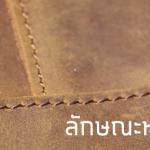 นูบัค (Nubuck Leather)