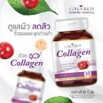 Colla Rich Collagen New ศูนย์จำหน่ายราคาส่ง คอลล่าริช คอลลาเจน โฉมใหม่ ลดสิว ผิวขาวใส ส่งฟรี