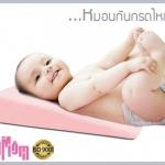 MumMom มัมมัม หมอนกันกรดไหลย้อน สีชมพู หมอนหนุนสูง หมอนทารก หมอนเด็ก หมอนหัวทุย หมอนกันกรดไหลย้อน หมอนหนุนสูง สำเนา