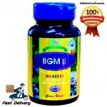 BGM II Bilberry บีจีเอ็มซอฟท์เจล II ศูนย์จำหน่ายราคาส่ง อาหารเสริมบำรุงดวงตา ส่งฟรี