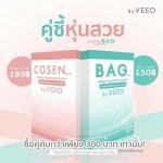 เซทคู่สวย COSEN โคเซ่น + BAG บีเอจี By VEEO ศูนย์จำหน่ายราคาส่ง ผสานพลังในการดูแลรูปร่างและควบคุมน้ำหนัก ส่งฟรี