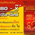 ABO-X (PK2) เอบีโอเอ็กซ์ ศูนย์จำหน่าย ราคาส่ง บำรุงเลือด ส่งฟรี