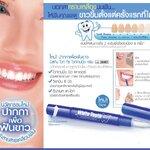 ปากกาเพื่อฟันขาว Mistine White Teeth Whitening Cream