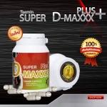 Super D-Maxxx Plus สูตรใหม่ พลังคูณ 2 ศูนย์จำหน่ายราคาส่ง อาหารเสริมสุขภาพท่านชาย ส่งฟรี