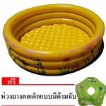 สระน้ำเด็กเป่าลม วงกลม 3 ชั้น ลายสัตว์น้ำทะเล สีเหลือง (แถมฟรีห่วงยางคอเด็ก)