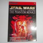 หนังสือเฉลยเกมส์ Star Wars Episode1