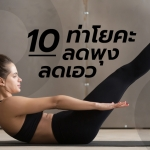 เอวคอด พุงยุบ! ด้วย 10 ท่าโยคะลดพุง ไม่เคยฝึกมาก่อน ก็ทำได้ง่ายๆ ! by women.trueid.net