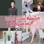 Dress Code คืออะไร? สำคัญแค่ไหน? สาวๆต้องรู้ไว้ นะจ๊ะ