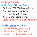 Package F [สั่่งผลิต (CAD+Print+Silicone+Order)]