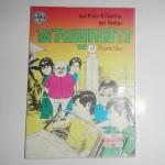 พล นิกร กิมหงวน : ชุดวัยหนุ่ม ตอนหวงลูกสาว