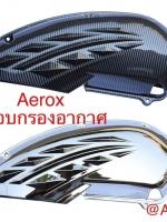 ครอบกรองอากาศ Yamaha Aerox สีเงา เครฟล่า ราคา550