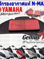 ไส้กรองอากาศ Yamaha N-max ราคา150