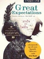 Great Expectations แรงใจและไฟฝัน