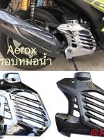 ครอบหม้อน้ำ Yamaha Aerox สีเงา เครฟล่า ราคา450