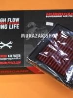 ไส้กรองอากาศ HURRICANE X-MAX ราคา800