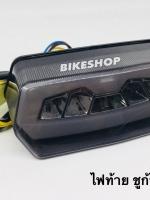 ไฟท้าย ทรง SUGA ใส่รถ MSX MSX SF GPX DEMON CB150R