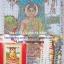เด็กจีนเงินไหลนองทองไหลมา ครอสติสจีนพิมพ์ลาย thumbnail 2