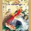 นกครอสติสจีนพิมพ์ลาย thumbnail 1