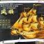 วิถีชีวิตชนบท ครอสติชจีน พิมพ์ลาย ลดราคา thumbnail 8