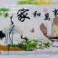 ไก่ครอสติสจีนพิมพ์ลาย thumbnail 34