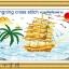 เรือสำเภาครอสติสจีนพิมพ์ลาย thumbnail 1